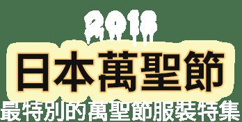 2018日本萬聖節