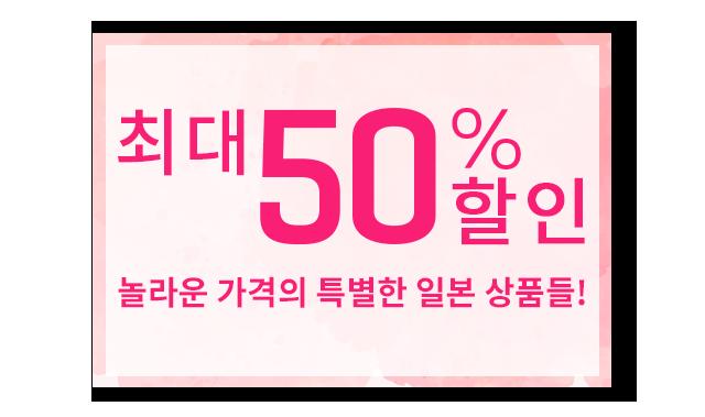 최대 50% 할인