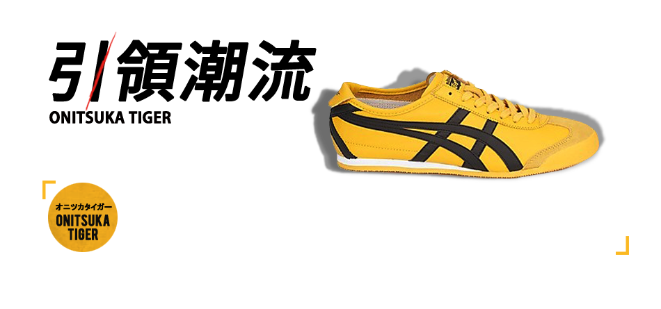 Onitsuka Tiger 特輯: Rakuten Global Market