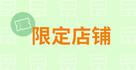 COUPON SAVINGS at Selected Shops