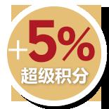 +5%超级积分