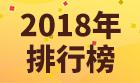 2018年排行榜