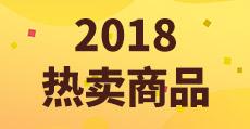 2018热卖商品
