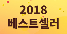 2018 베스트셀러
