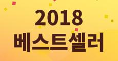 2018 베스트셀러