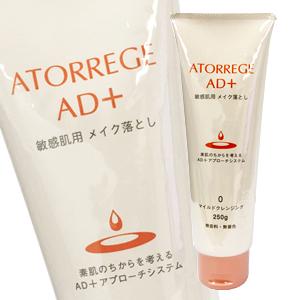 Atorrege AD+護膚系列