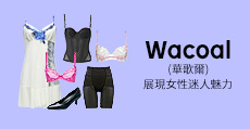 Wacoal (華歌爾)