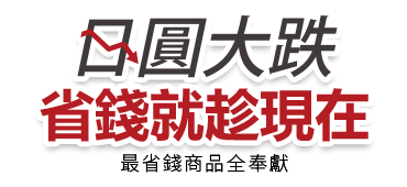 Weak Yen Big Savings