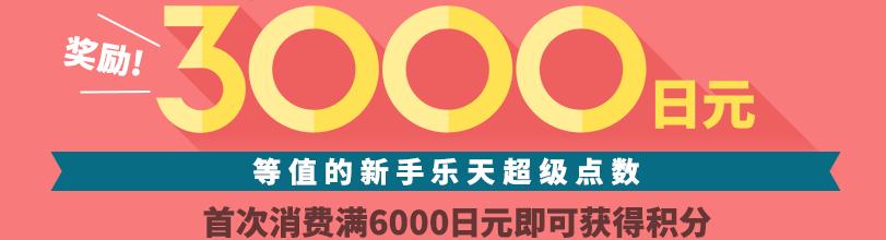 获得3000日元 欢迎积分 首次消费满6000日元即可获得积分