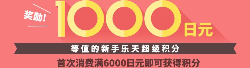 获得1000日元 欢迎积分 首次消费满6000日元即可获得积分