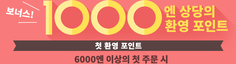 1000엔 포인트를 받으세요 첫 환영 포인트 6000엔 이상의 첫 주문 시
