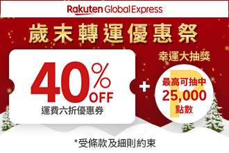 Rakuten Global Express 國際運費 40%OFF