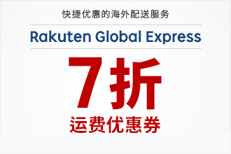 Rakuten Global Express 促销活动!赠送运费七折优惠券!