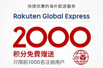 Rakuten Global Express