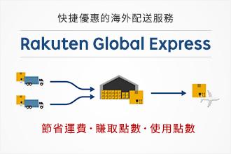 Rakuten Global Express 贈送3,000點數優惠活動