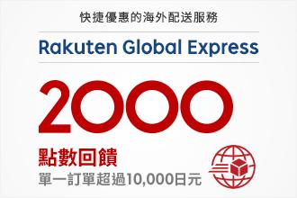 Rakuten Global Express 贈送2,000點數優惠活動