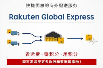 日本乐天官方转运 (Rakuten Global Express)