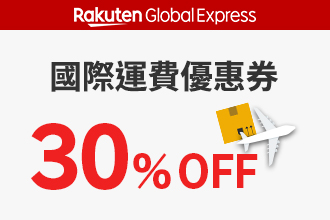 Rakuten Global Express 國際運費 30%OFF