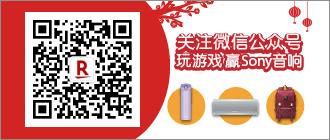 wechat Campaign