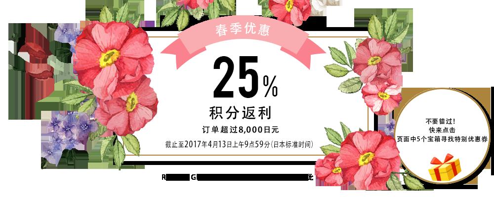 春季优惠 25%积分返利