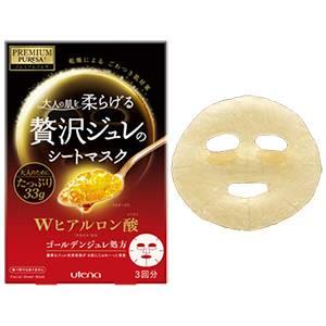 佑天兰Utena黄金果冻面膜 3片/盒  双效玻尿酸补水保湿美容面膜