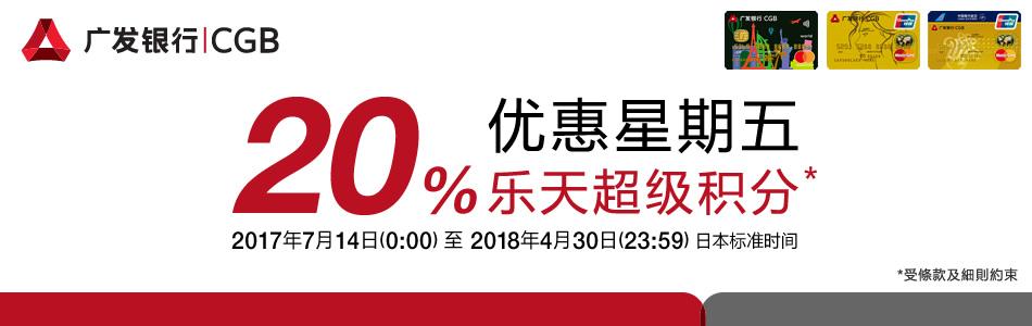 在星期五使用广发万事达卡信用卡进行付款获得20%乐天超级积分