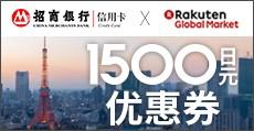 1500日元优惠券