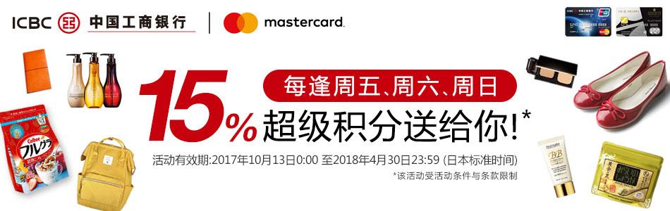 每逢周五、周六、周日使用中国工商银行万事达卡进行付款可获得15%乐天超级积分