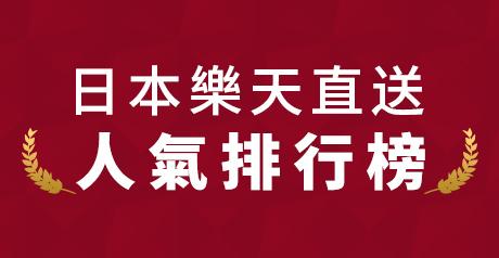日本樂天直送 人氣排行榜