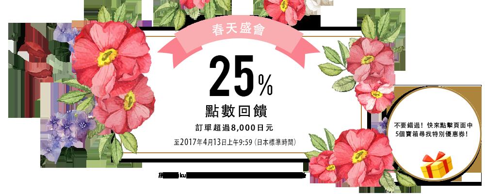春天盛會 25%點數回饋
