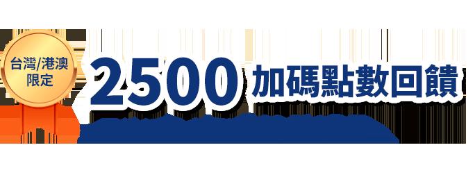 台灣/港澳限定 2500加碼點數回饋 累計訂單金額滿100,000日元