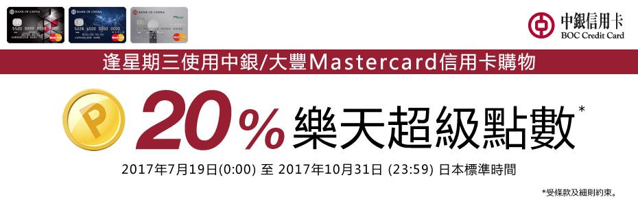 中銀/大豐萬事達卡用戶逢星期三專享額外點數獎勵!