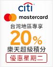 CitiBank & Master Card 20%