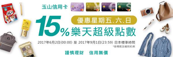 玉山銀行Mastercard優惠星期五、六、日額外點數獎勵