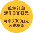2KG免国际运费活动