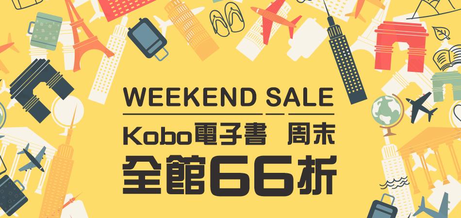 樂天Kobo電子書 全館66折