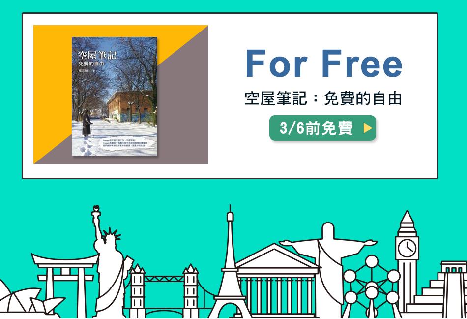 空屋筆記:免費的自由