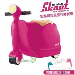 【英國Skoot】 兒童拉風摩托車行李箱