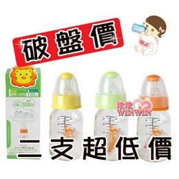 小獅王辛巴玻璃標準小奶瓶兩入組-附防脹氣奶嘴
