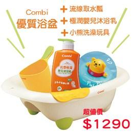 康貝Combi快樂小熊浴盆組