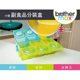 英國 Brothermax 副食品防漏保鮮分裝盒