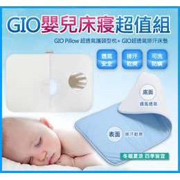 GIO Pillow護頭型枕(單枕套組)+GIO排汗嬰兒四季床墊M號