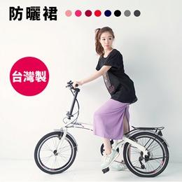 台灣製防曬裙