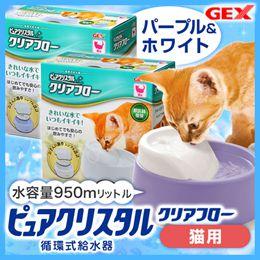 《日本GEX》圓滿平安淨水飲水器