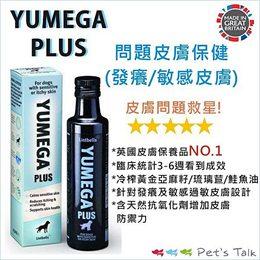 英國YUMEGA PLUS發癢/敏感皮膚保健配方
