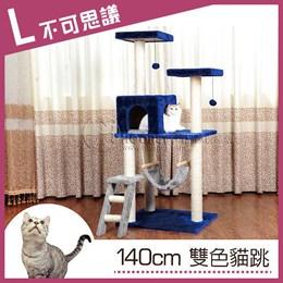 L號大型貓跳台 粗麻繩柱子、板子加大