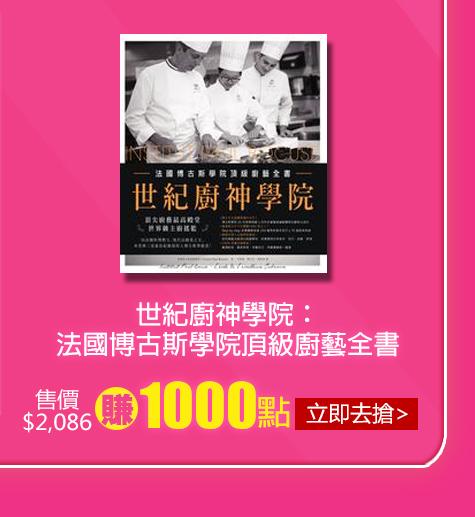 世紀廚神學院