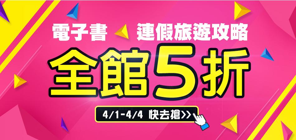 樂天Kobo電子書 全館5折