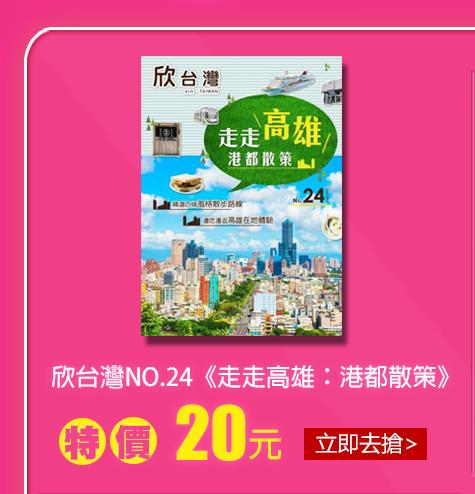 欣台灣NO.24《走走高雄:港都散策》