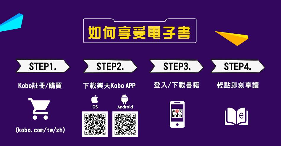 2017/5/22-2017/5/31樂天Kobo電子書精選小說第一集免費 第2集開始59折